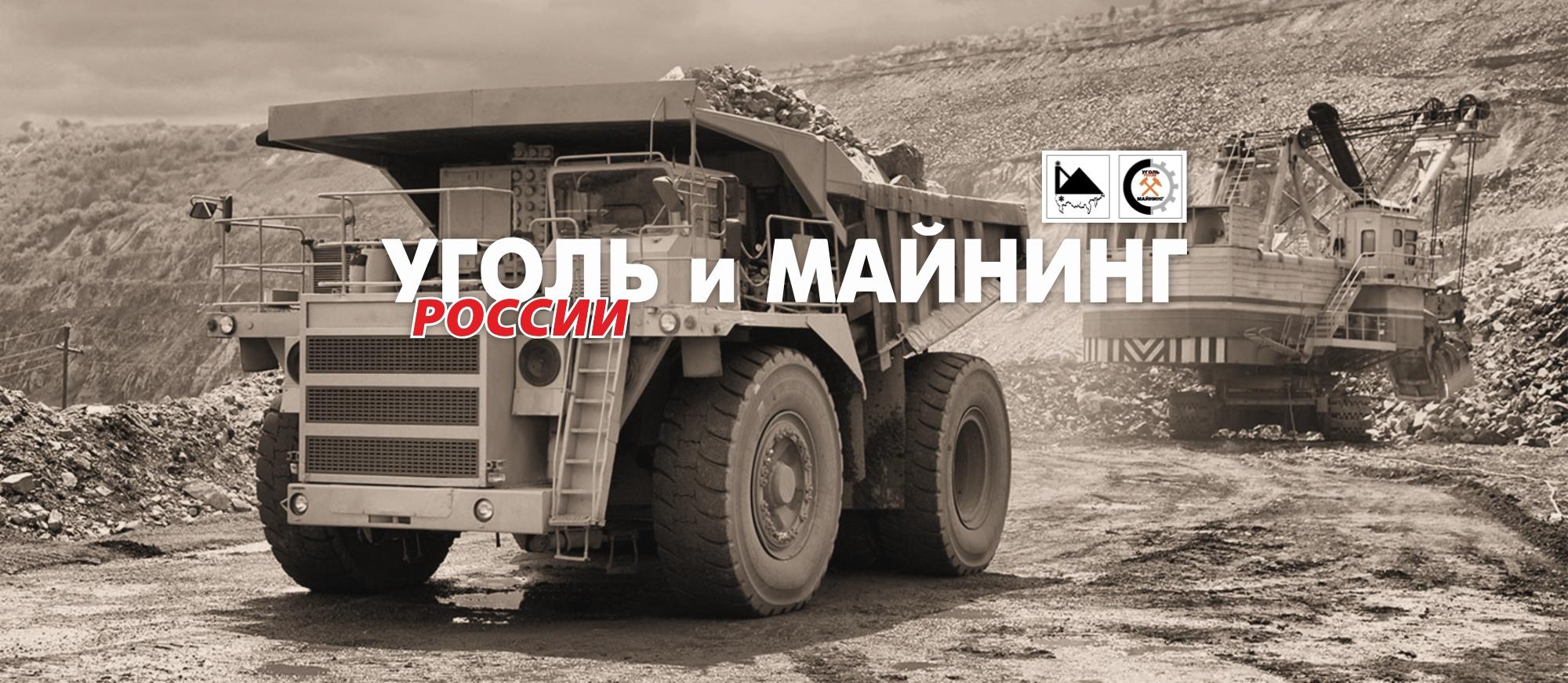 Уголь России и майнинг — 2019