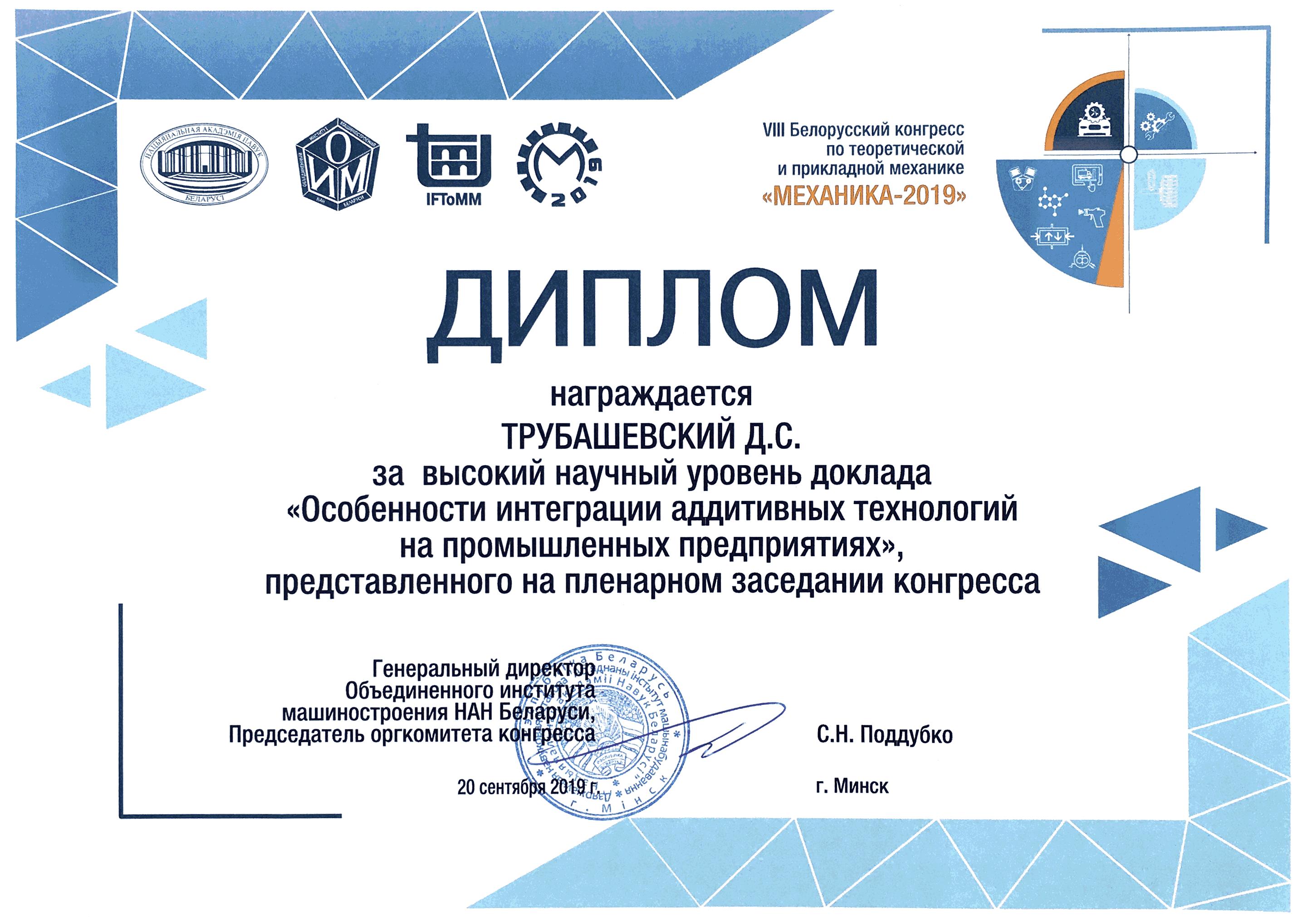 Конгресс «МЕХАНИКА – 2019» (Минск, Беларусь)