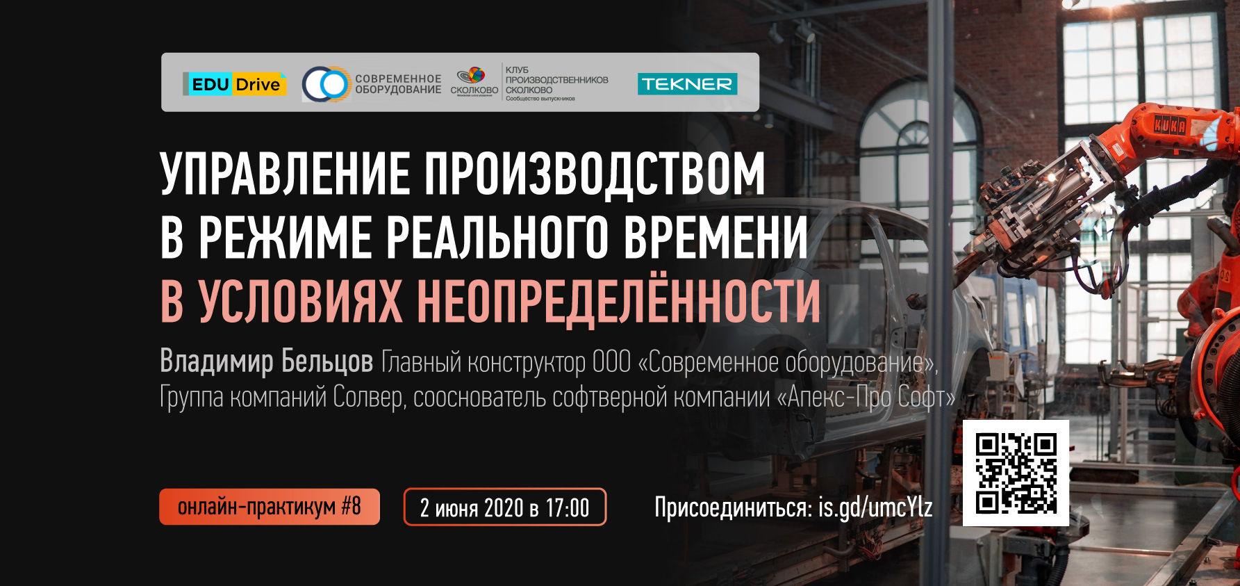 Онлайн-практикум «Управление производством»